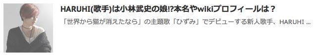 HARUHI(歌手)は小林武史の娘!?本名やwikiプロフィールは?