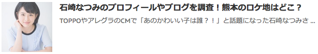 石崎なつみのプロフィールやブログを調査!熊本のロケ地はどこ?