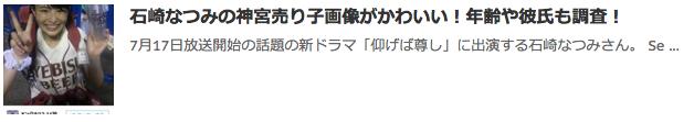 石崎なつみの神宮売り子画像がかわいい!年齢や彼氏も調査!