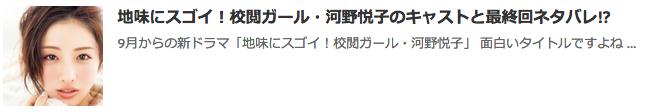 地味にスゴイ!校閲ガール・河野悦子のキャストと最終回ネタバレ!?