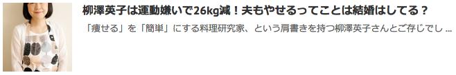 柳澤英子は運動嫌いで26kg減!夫もやせるってことは結婚はしてる?