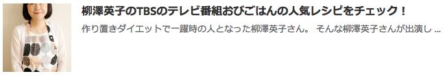 柳澤英子のTBSのテレビ番組おびごはんの人気レシピをチェック!