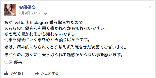 安部優奈のfacebook