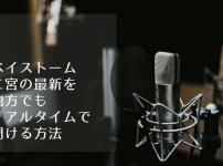 ベイストーム二宮の最新を地方でもリアルタイムで聞ける方法
