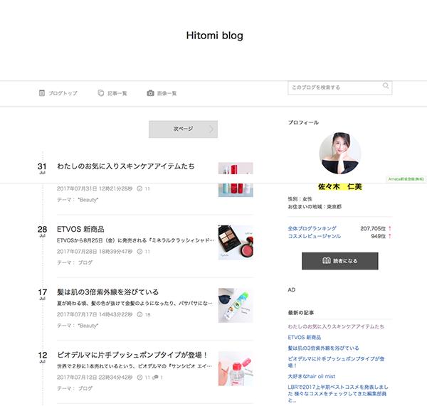 佐々木仁美ブログ
