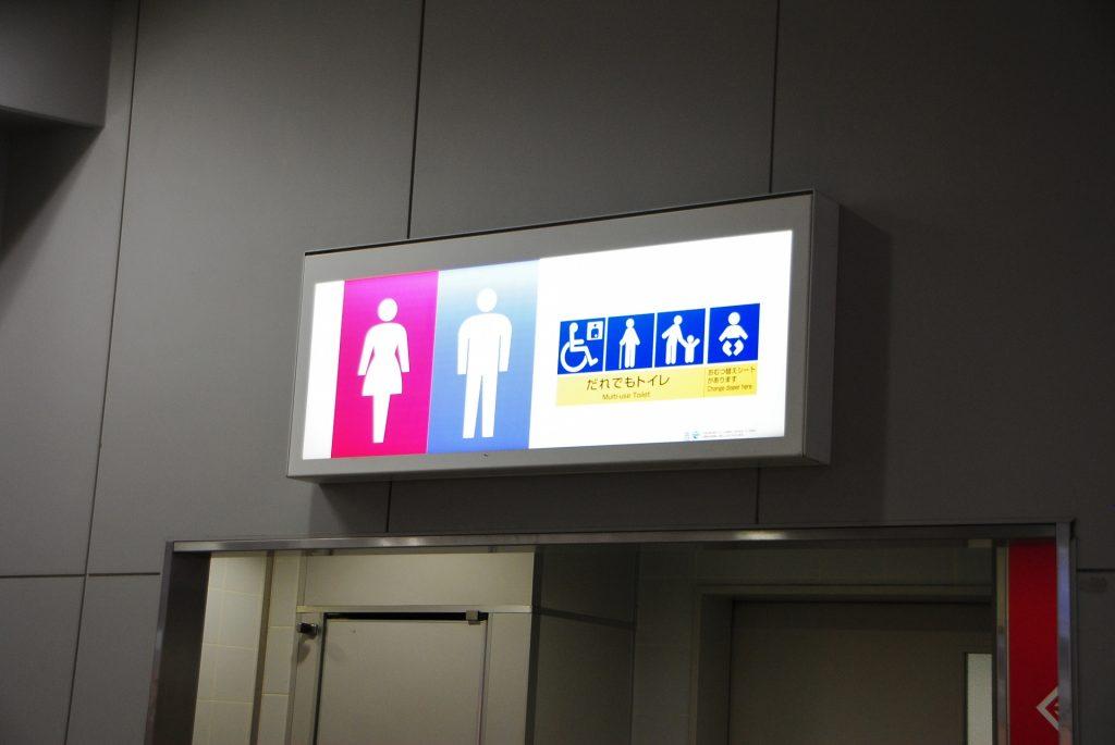 子連れのお出かけあるある☆トイレはどうする?傾向と対策!