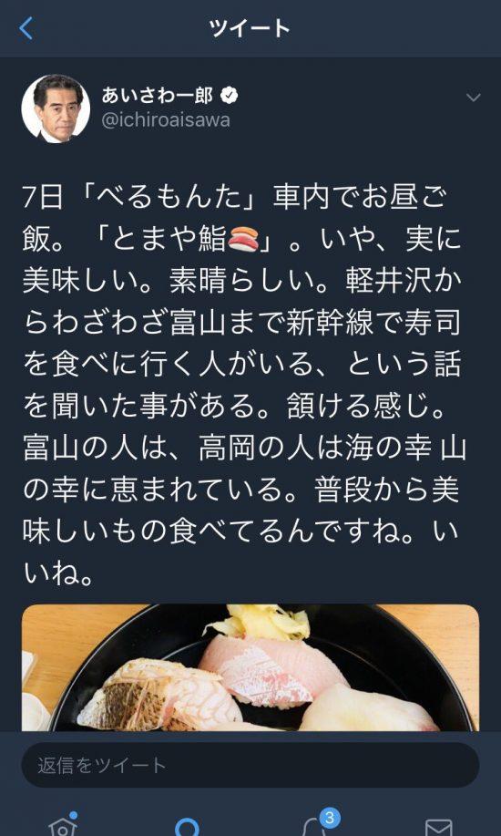 逢沢一郎が入閣できない理由の寿司豪遊ツイートがこちら!