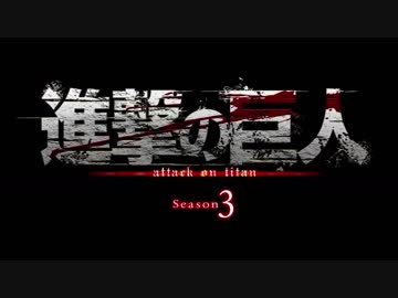 進撃の巨人 season3 アニメ動画見逃し配信(再放送)を無料で見る方法はこちら