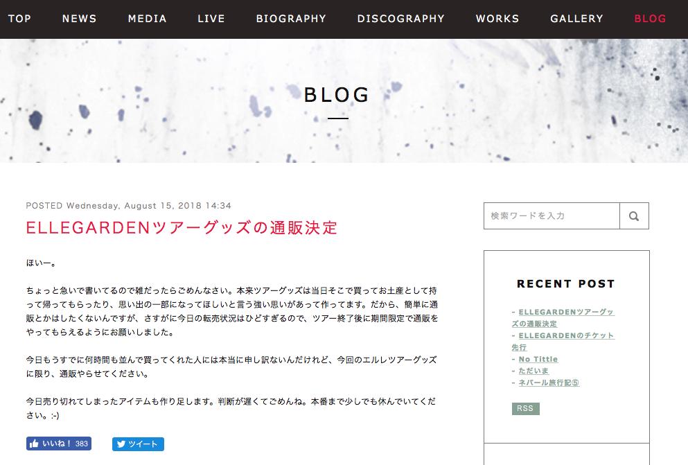 細美武士ブログ