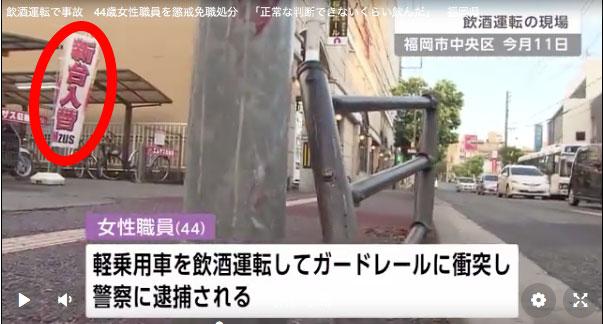 44歳女性職員篠原由紀子の顔画像は?